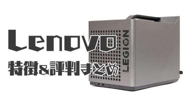 Lenovoのゲーミングパソコンまとめ