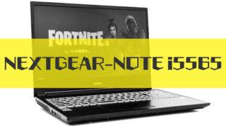 NEXTGEAR-NOTE-i5565