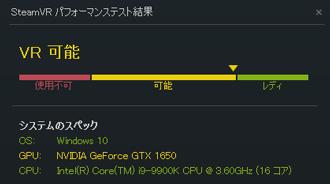 GTX1650のSteamVR Performance Test