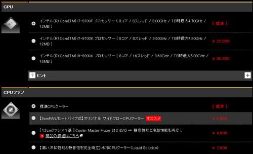 G-Tuneのカスタマイズ画面