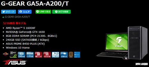 GTX1650搭載