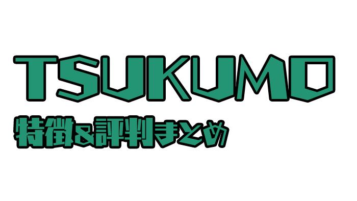 TSUKUMO(G-GEAR)