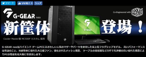 G-GEAR NEO