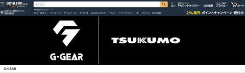 AmazonのTSUKUMO