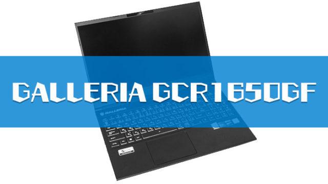 GCR1650GF