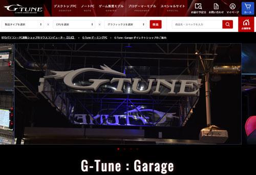 G-Tuneガレージ