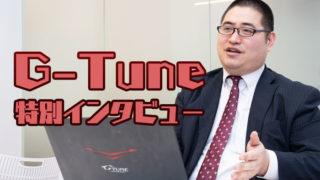 G-Tune特別インタビュー