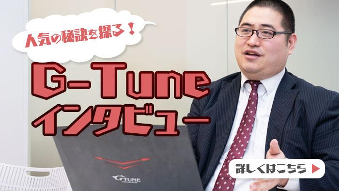 G-Tuneインタビュー