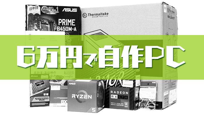 6万円で自作PC