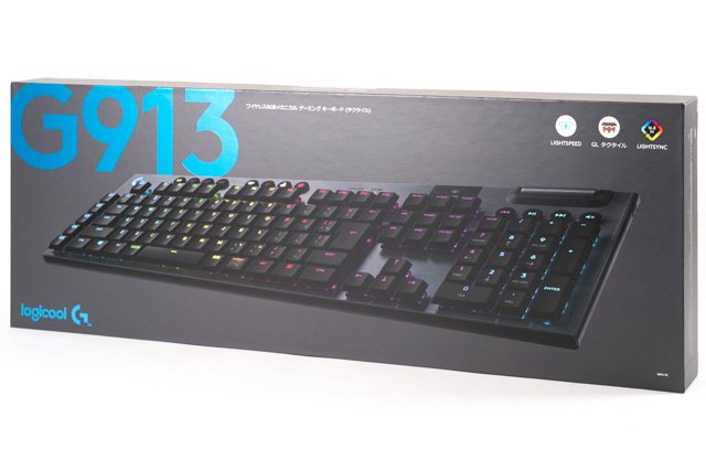 G913のパッケージ