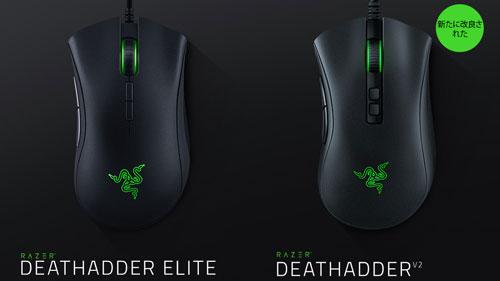 DeathAdderシリーズ