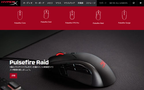 HyperXのゲーミングマウス