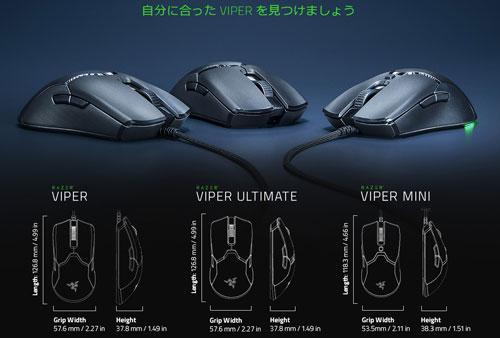 Viperシリーズ