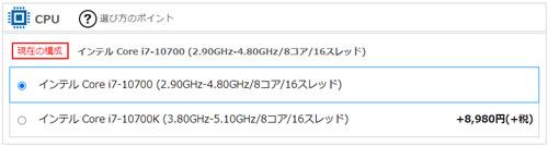 CPUの変更