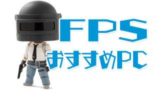 FPSゲームにおすすめのPC