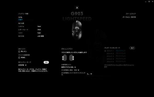 ライトOFF設定
