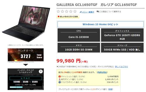 GALLERIA GCL1650TGF