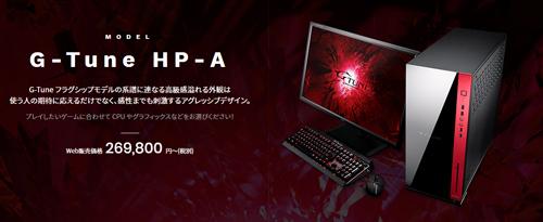 G-Tune HP-A