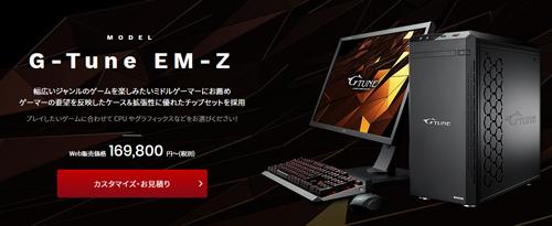 G-Tune EM-Z
