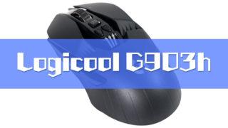 Logicool G903hレビュー