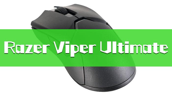 Razer Viper Ultimateレビュー