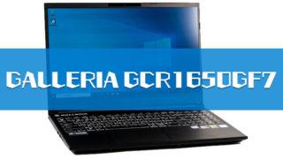 GALLERIA GCR1650GF7