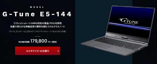 G-Tune E5-144
