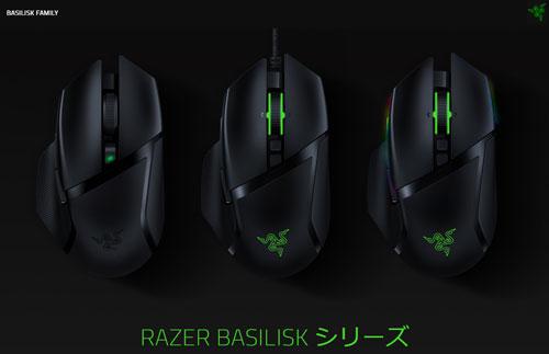 RazerのBasiliskシリーズ