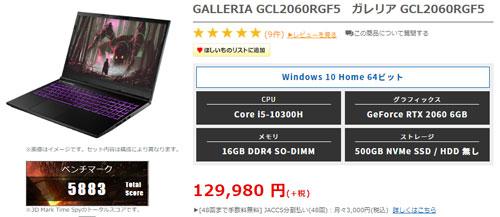 GALLERIA GCL2060RGF5の価格