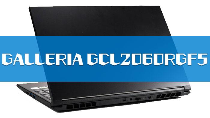 GALLERIA GCL2060RGF5レビュー