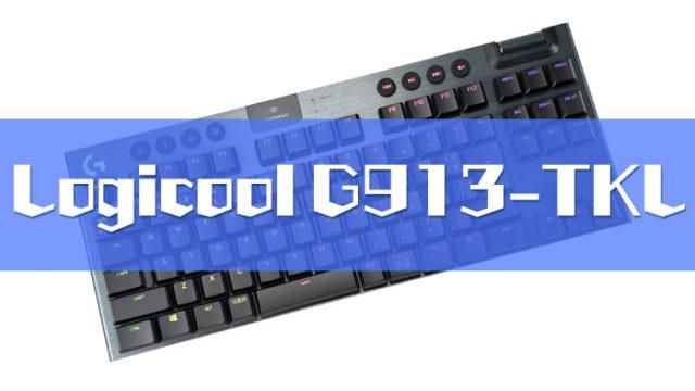Logicool G913-TKLレビュー