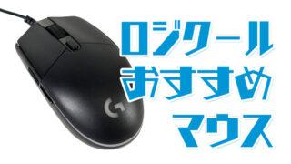 ロジクールのおすすめゲーミングマウスBEST5