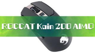 ROCCAT Kain 200 AIMOレビュー