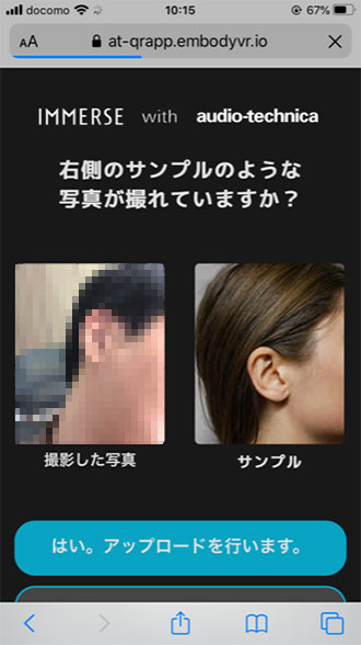 耳を撮影した状態