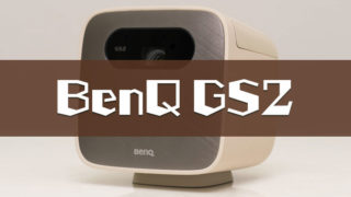 BenQ GS2レビュー