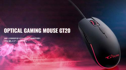 G-Tuneマウス
