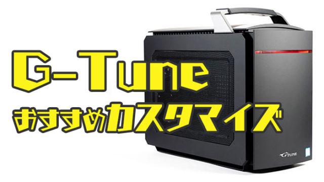 G-Tuneのおすすめカスタイマイズ