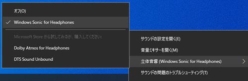 Windows Sonic for Headphones