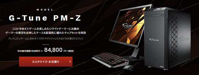 G-Tune PM-Z