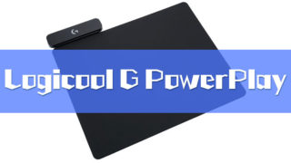 Logicool G PowerPlayレビュー