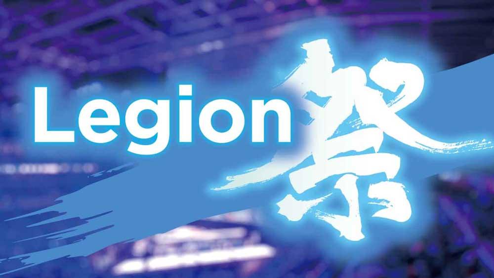 Legion祭りセール
