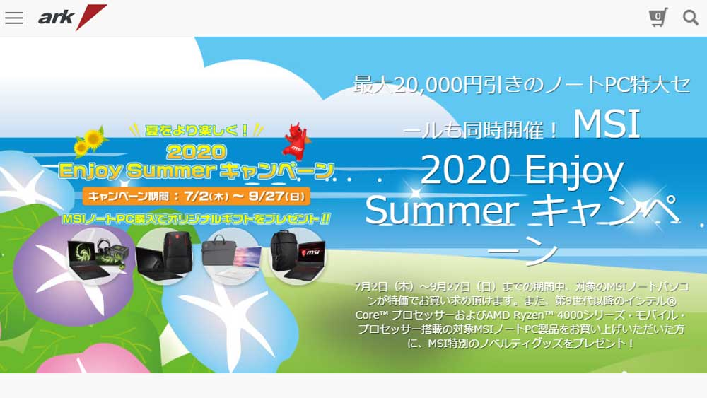 MSI 2020 Enjoy Summer