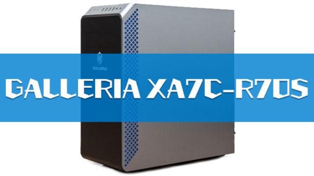 GALLERIA XA7C-R70Sレビュー