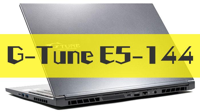 G-Tune E5-144レビュー