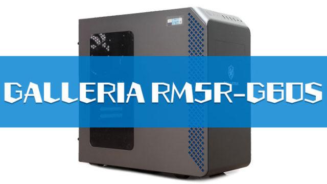 GALLERIA RM5R-G60Sのレビュー