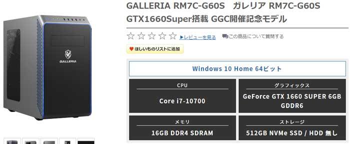 GALLERIA RM7C-G60S