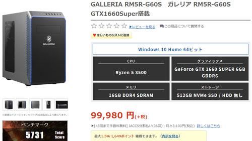 GALLERIA RM5R-G60Sの価格