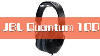 JBL Quantum 100レビュー
