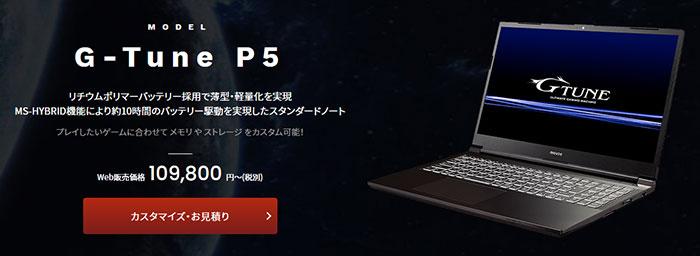 G-Tune P5
