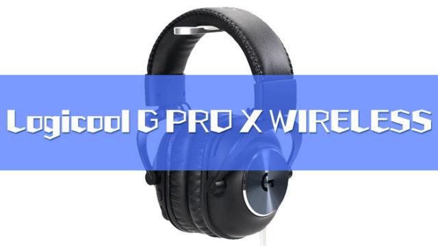 Logicool G PRO X ワイヤレスゲーミングヘッドセットレビュー